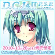 D.C.I&II P.S.P. ~ダ・カーポ I&II~ プラスシチュエーション ポータブル