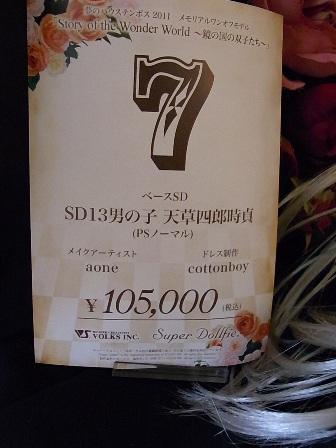 110725_21