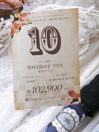 110725_30