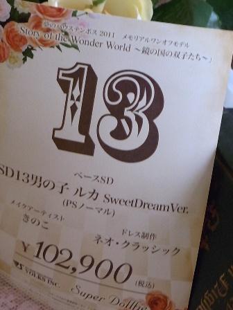 110725_39