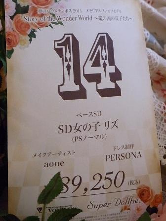 110725_42