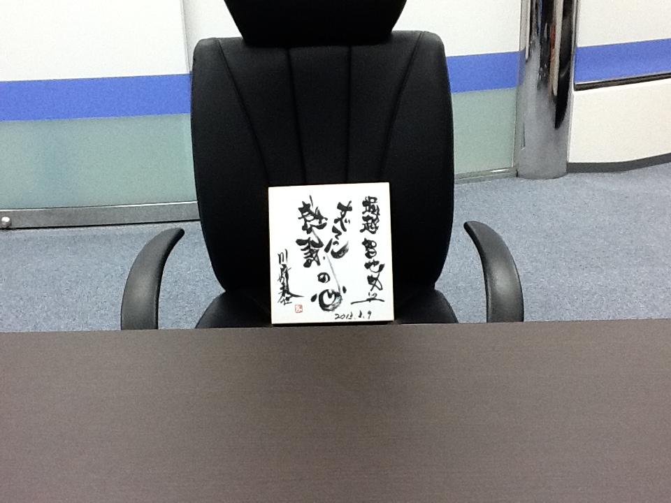 川崎麻世さん色紙