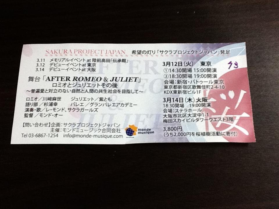 川崎麻世チケット