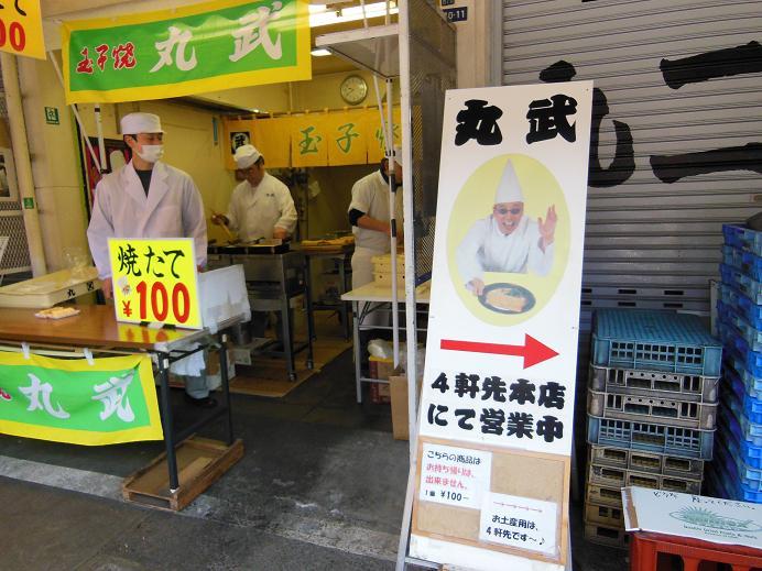 テリー伊藤の兄の店