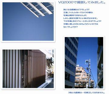 vq2000-05.jpg