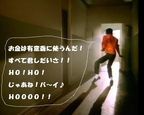 Michael-Jackson-Beat-It-Screenshot 手書き