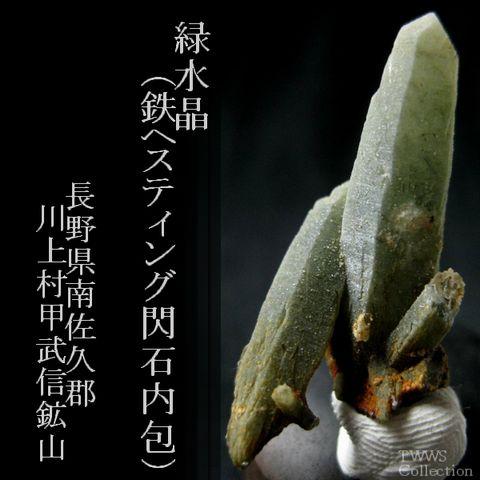 緑水晶_長野1