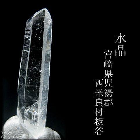 水晶_宮崎1