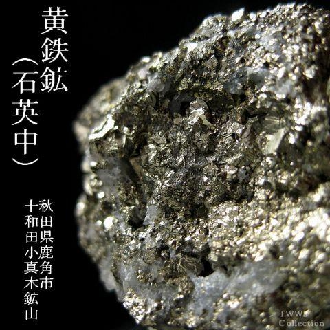 黄鉄鉱_秋田県1
