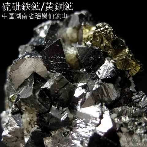 硫砒鉄鉱&黄銅鉱_中国1