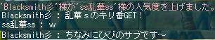 ひびs (2)