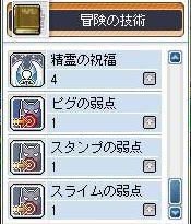 弱点スキル (2)