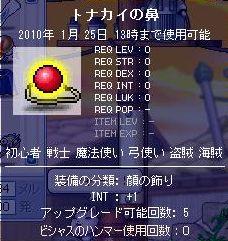 Maple091227_082728.jpg