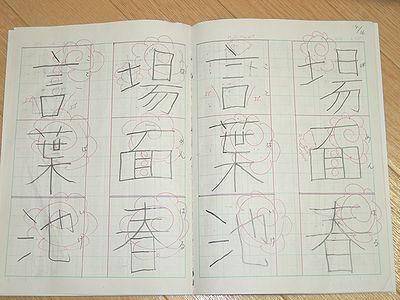 kanji-100416-1.jpg