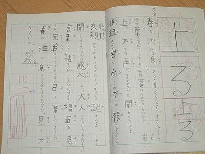kanji-100416-2.jpg