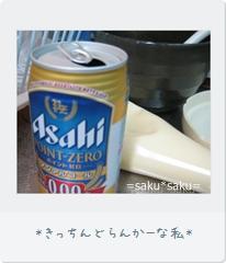 0ビール♪