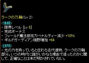 ラークの刀,鞘 Lv2…!(`・ω・´)