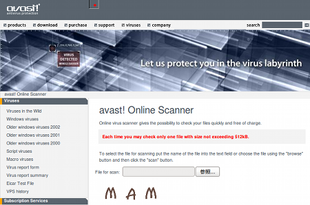Ubuntu Firefox オンラインスキャン avast Online Scanner