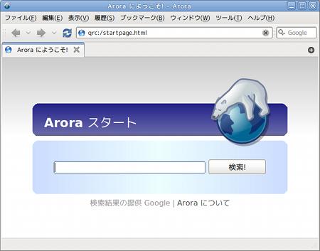 Arora Ubuntu Webブラウザ