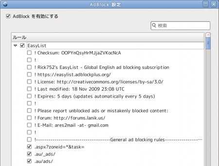 Arora Ubuntu Webブラウザ 広告ブロック設定