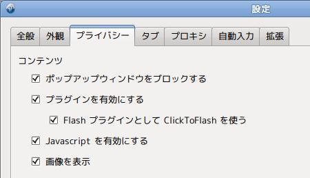 Arora Ubuntu Webブラウザ ClickToFlash