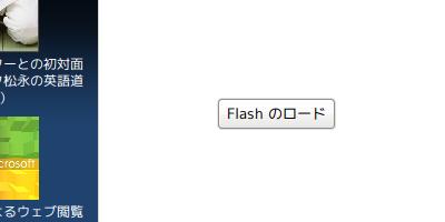Arora Ubuntu Webブラウザ Flashのロード