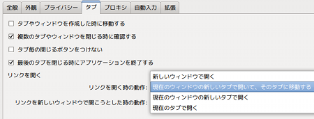 Arora Ubuntu Webブラウザ タブのカスタマイズ