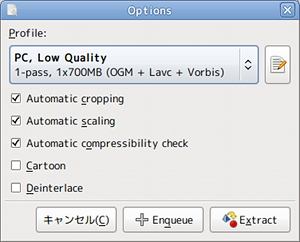 OGMRip Ubuntu DVD リッピング プロファイル