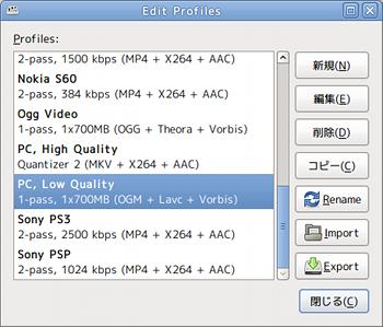 OGMRip Ubuntu DVD リッピング プロファイル編集