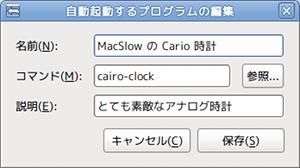 Cairo-Clock Ubuntuガジェット ガジェット時計 自動起動