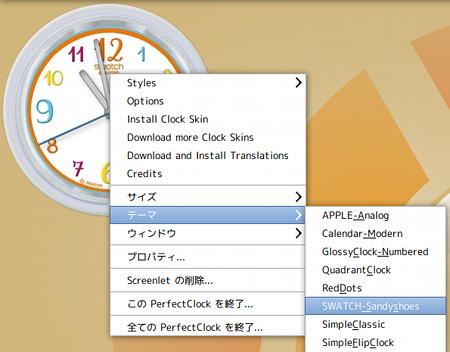 PerfectClock Ubuntuガジェット ガジェット時計 スキンインストール