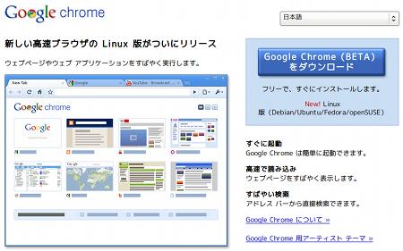 Google Chrome Ubuntu Webブラウザ