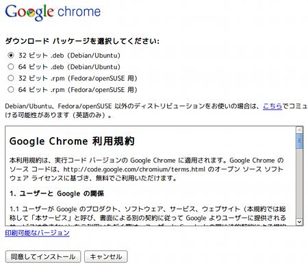 Google Chrome Ubuntu Webブラウザ ダウンロード
