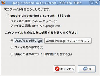 Google Chrome Ubuntu Webブラウザ debパッケージ