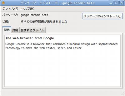 Google Chrome Ubuntu Webブラウザ パッケージインストーラ