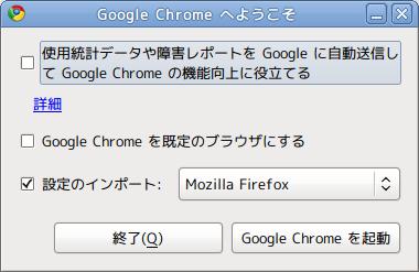 Google Chrome Ubuntu Webブラウザ 起動オプション