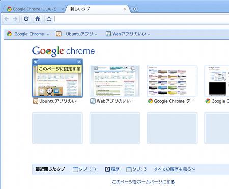 Google Chrome Ubuntu Webブラウザ 新しいタブ