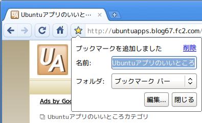 Google Chrome Ubuntu ブックマーク追加
