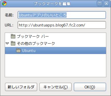 Google Chrome Ubuntu 新しいフォルダを作成する