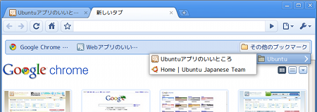 Google Chrome Ubuntu ブックマークバー