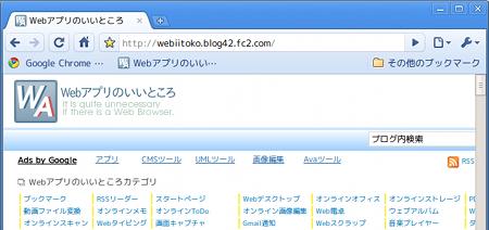 Google Chrome Ubuntu ブックマークバー表示