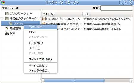 Google Chrome Ubuntu ブックマークマネージャ