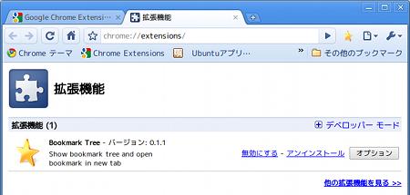 Bookmark Tree Ubuntu Chrome拡張機能 オプション設定