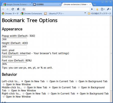 Bookmark Tree Ubuntu Chrome拡張機能 オプション変更