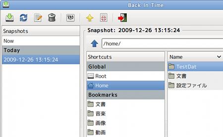 Back In Time Ubuntu バックアップ スナップショット