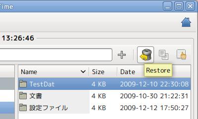 Back In Time Ubuntu バックアップ リストア