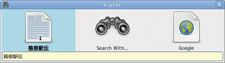 Kupfer Ubuntu ランチャー Google検索