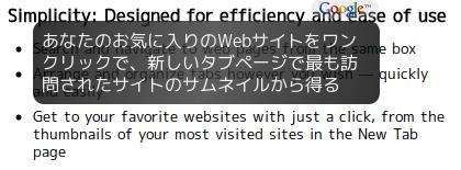 Auto-Translate Chrome拡張機能 翻訳 Ubuntu ポップアップ