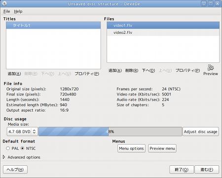 DeVeDe Ubuntu 動画変換 DVD-Video