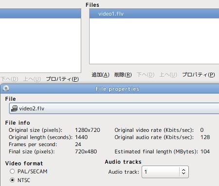 DeVeDe Ubuntu ライティングソフト DVD-Video 動画ファイル選択